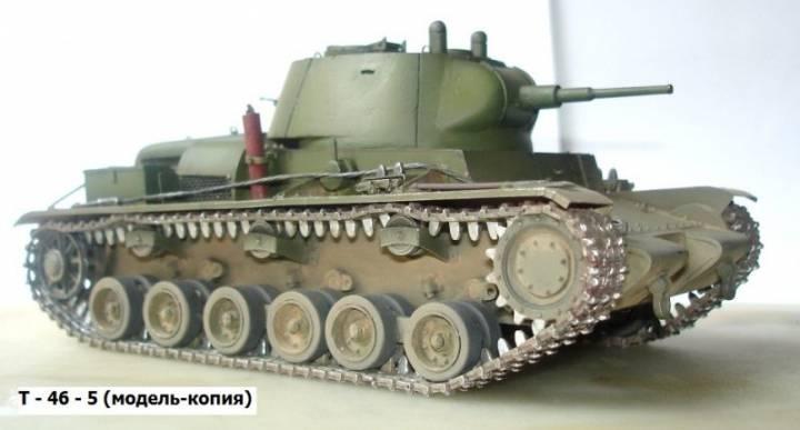 Танк Т-46-5