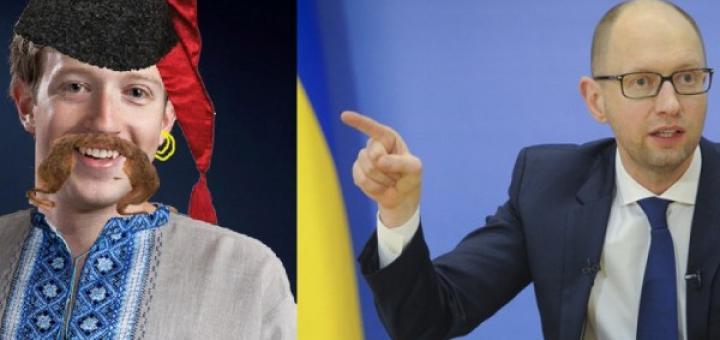 Яценюк обнаружил, что Цукерберг - хохол