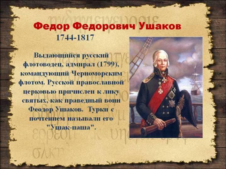 0021-021-Fedor-Fedorovich-Ushakov-1744-1817