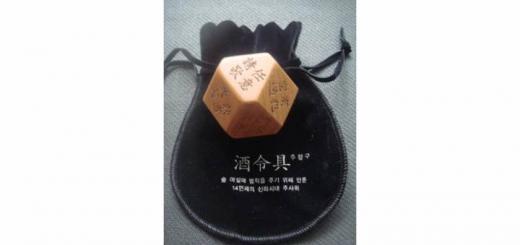 """Старинный корейский кубик с """"винными приказами"""""""