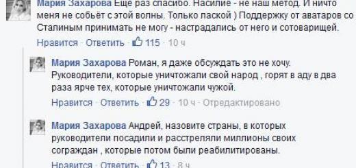 1456834807_zaharova