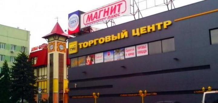Магнит в Луганске
