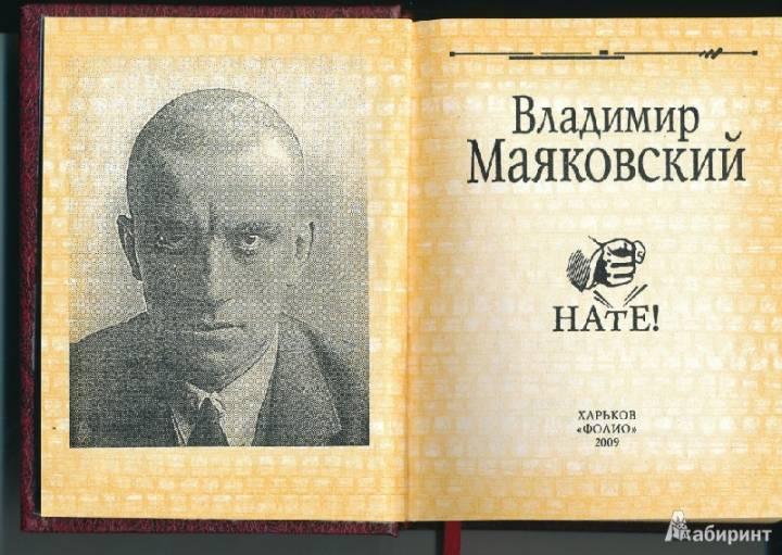 vladimir_majakovskij_nate