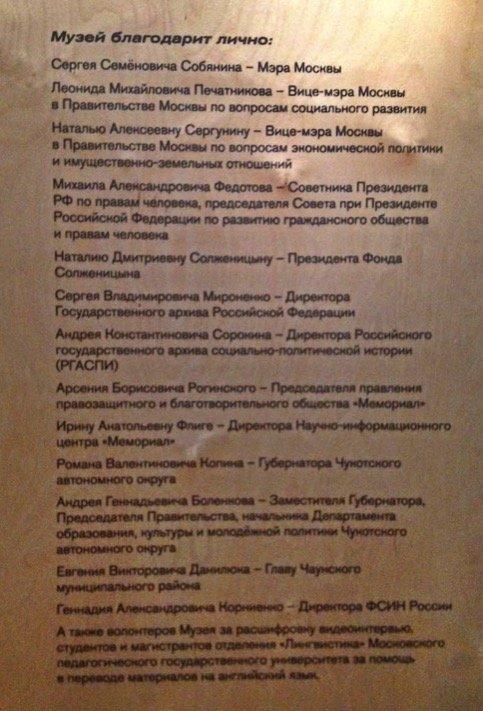 Список благодетелей музея ГУЛАГа. Министра культуры РФ в перечне причастных нет. Случайность? Вряд ли.