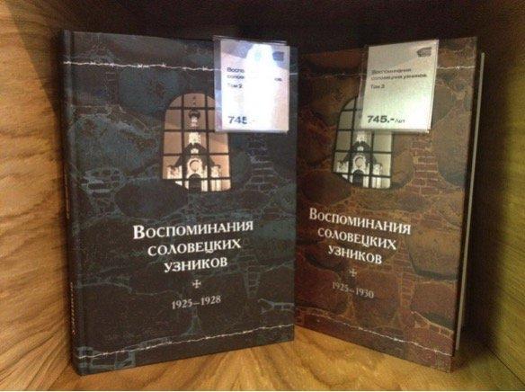 Давайте посмотрим, какие книжки можно купить в государственном музее ГУЛАГа. Двухтомник воспоминаний соловецких узников. Заметьте, ценник немалый.