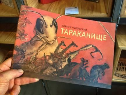 Всем с детства знакомая книга Чуковского «Тараканище». По либеральной версии – это якобы завуалированная сатира на Сталина. Хотя на самом деле – на Троцкого!