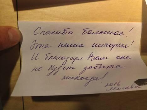 Одна из записок, оставленных на гостевом стенде в музее ГУЛАГа. Прочитайте её внимательно. Теперь понимаете эффективность работы этого учреждения?