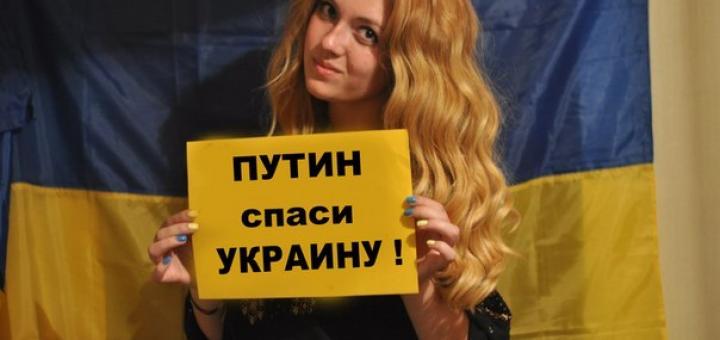 Путин спаси Украину