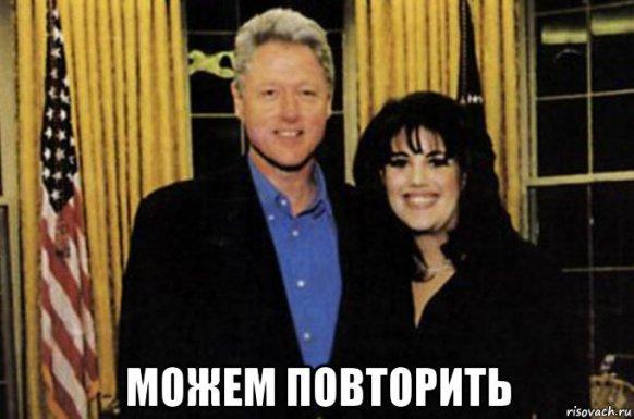 Клинтон Моника пиндосы