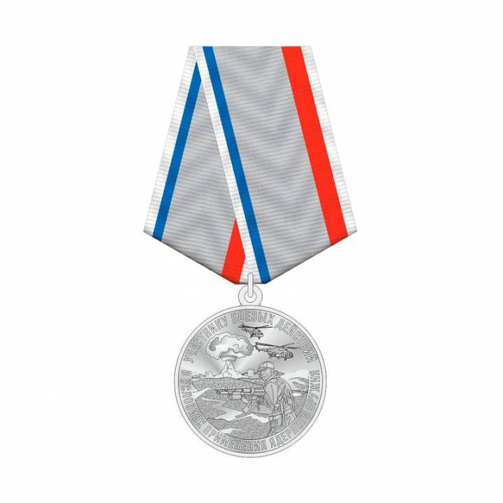 Медаль ядерная